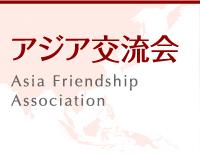 アジア交流会