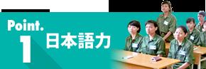 Point.1 日本語力
