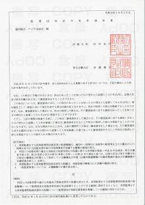 監理団体許可条件通知書